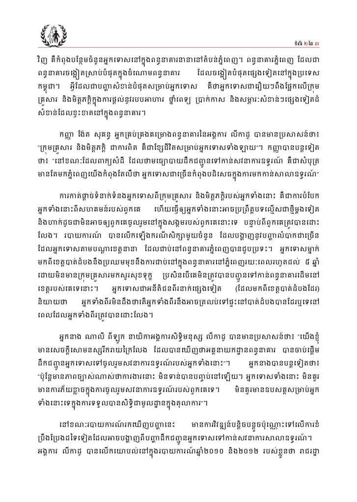 In Absentia 2013 media statement[KH]_Page_2